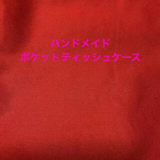 ハンドメイド ポケットティッシュケース(雑貨)
