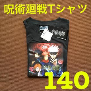 シマムラ(しまむら)の呪術廻戦 Tシャツ 140cm じゅじゅつかいせん しまむら(キャラクターグッズ)