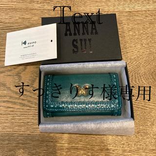 ANNA SUI - ANNA SUI キーケース