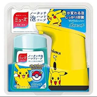ポケモン - ミューズ  ノータッチ ポケモン 本体+詰め替え用