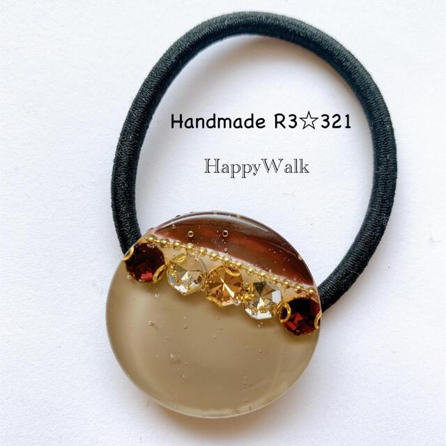 R3☆321ビジューのブラウンバイカラーレジンハンドメイドヘアゴム ハンドメイドのアクセサリー(ヘアアクセサリー)の商品写真
