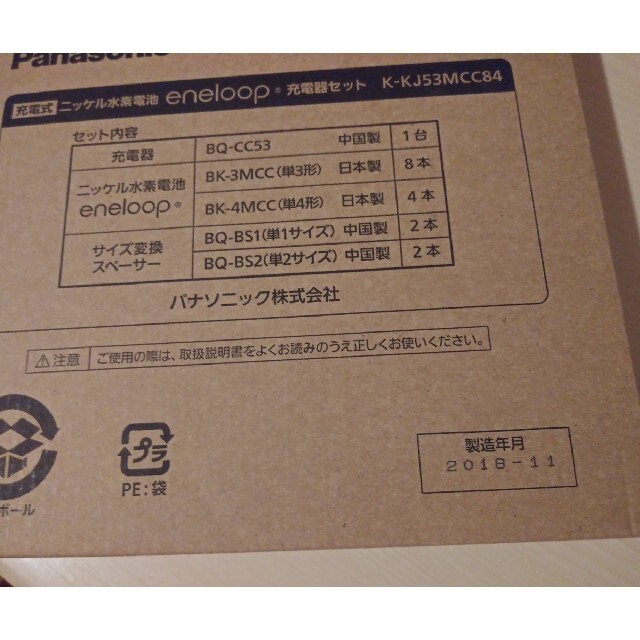 Panasonic(パナソニック)のta98様専用【未使用】パナソニック eneloop充電器セット スマホ/家電/カメラのスマートフォン/携帯電話(バッテリー/充電器)の商品写真