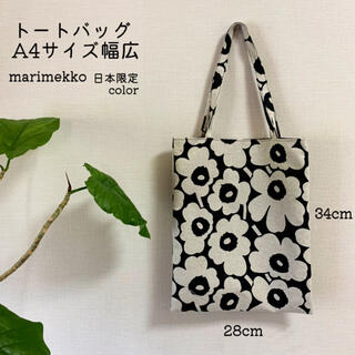 marimekko - トートバッグ