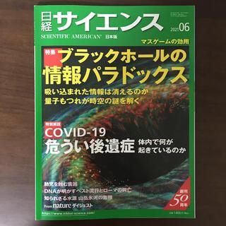 ニッケイビーピー(日経BP)の日経サイエンス 2021年6月号(専門誌)