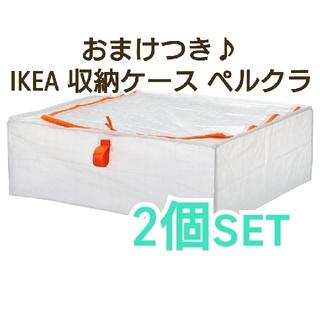 IKEA - 『おまけつき🎁』 IKEA 収納ケース ペルクラ 2個セット