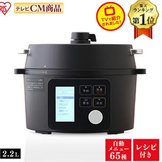 アイリスオーヤマ - アイリスオーヤマ 電気圧力鍋 2.2L