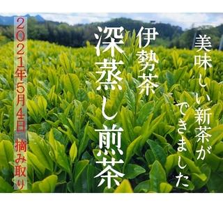 2021年 新茶 深蒸し煎茶 伊勢茶  緑茶 お茶 無農薬(茶)