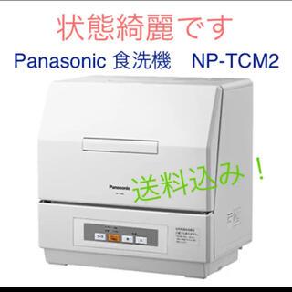 パナソニック(Panasonic)のPanasonic 食洗機 NP-TCM2(食器洗い機/乾燥機)