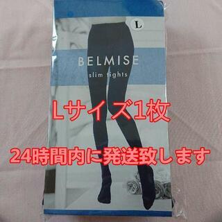 (新品、未使用)LサイズBELMISE ベルミス スリムタイツ