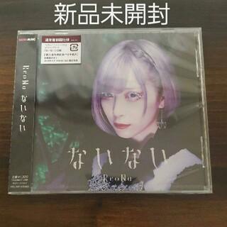 ReoNa ないない CD