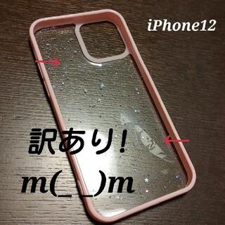 訳あり激安!iPhone12 ソフトケース