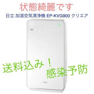 ヒタチ(日立)の日立 加湿空気清浄機 EP-KVG900 クリエア(空気清浄器)