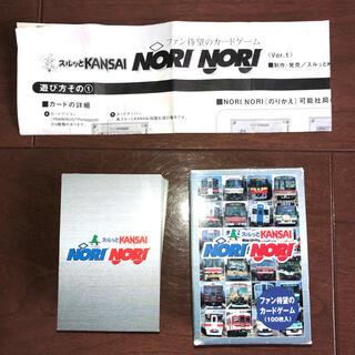 スルッとKANSAI NORI NORI カードゲーム(鉄道)