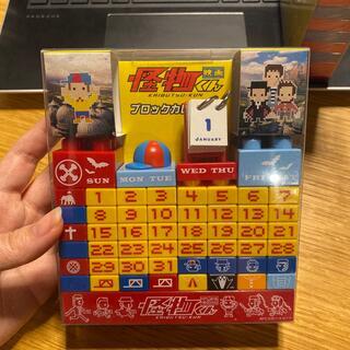 アラシ(嵐)の怪物くん ブロックカレンダー(日本映画)