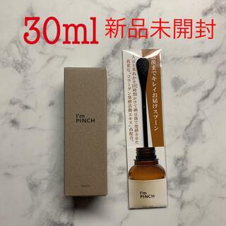 新品 アイムピンチ エッセンス 美容液 30ml