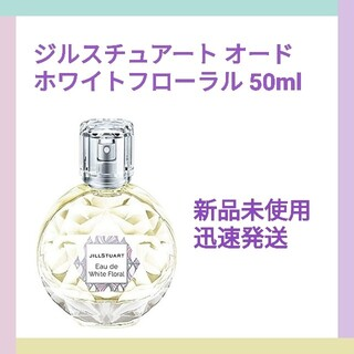 JILLSTUART - 【新品】ジルスチュアート☆オード ホワイトフローラル  50ml☆香水
