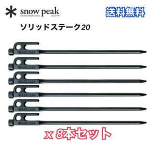 スノーピーク(Snow Peak)のスノーピーク ペグ ソリッドステーク20 R-102 snow peak x8本(テント/タープ)