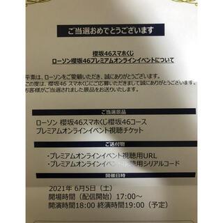 櫻坂46 ローソン プレミアムオンラインイベント(トークショー/講演会)