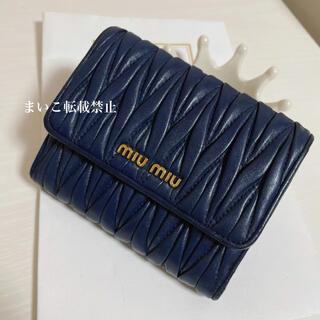 miumiu - miumiu マトラッセ 折財布