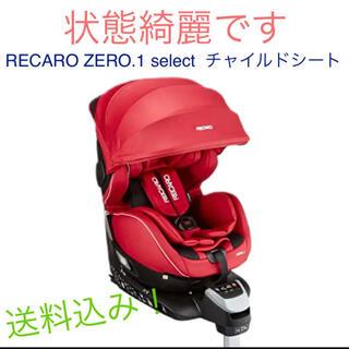 RECARO - RECARO ZERO.1 select  チャイルドシート