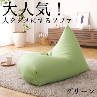 【グリーン】ソファ ビーズ 日本製 リラックス 三角 背もたれ 軽量(ビーズソファ/クッションソファ)