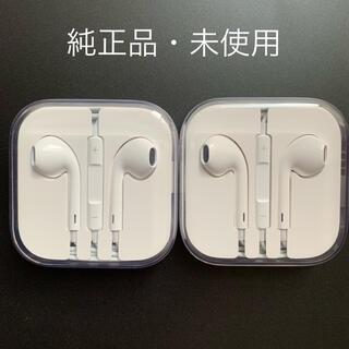 Apple - 【純正品・未使用】iPhone イヤフォン 2個