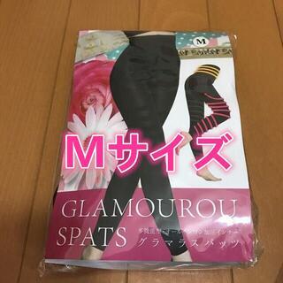 グラマラスパッツ Mサイズ グラマラススパッツ【新品 未開封】