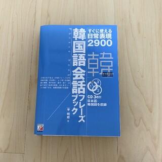 韓国語会話フレーズブック CD3枚付き(語学/参考書)