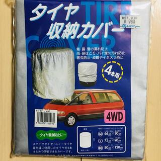 タイヤ 収納カバー 4本用(その他)