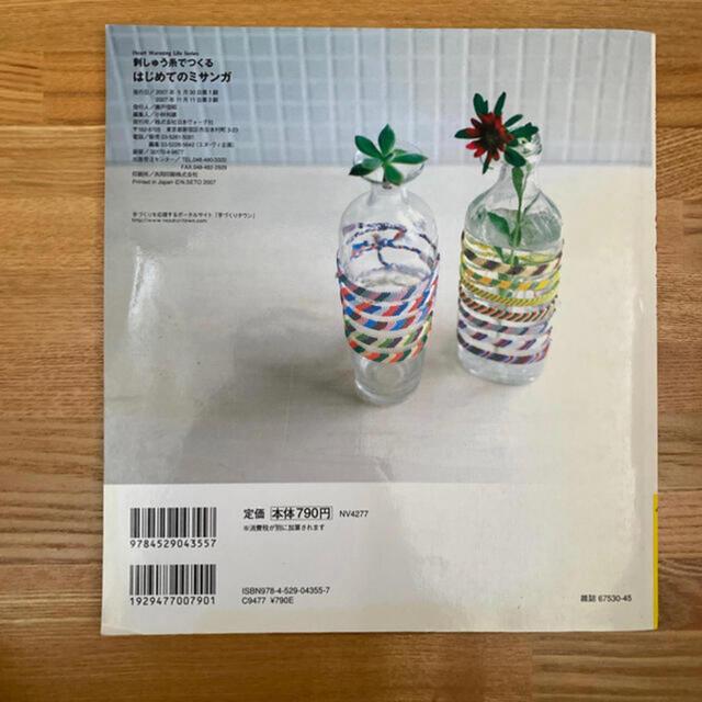 「刺しゅう糸でつくるはじめてのミサンガ」 エンタメ/ホビーの本(趣味/スポーツ/実用)の商品写真