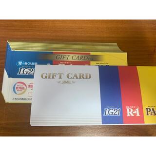 明治 - 明治 ギフトカード ギフト券 14枚 LG21 R-1 PA-3 素肌のミカタ