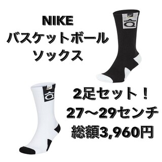 NIKE - 新品 ナイキ バスケ NIKE ソックス 靴下 27〜29センチ 2足セット
