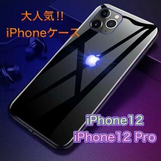 【新品】iPhone12,Pro専用ケース❤️ブラック☆6色に光るケース