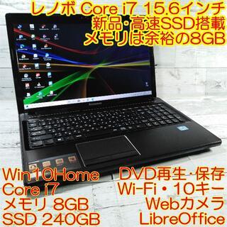 Lenovo - レノボ G580 ノートパソコン i7 新品高速SSD 8GB DVD カメラ