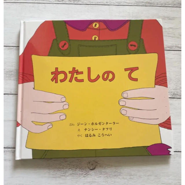 童話館 ぶっくくらぶ わたしの て 絵本 エンタメ/ホビーの本(絵本/児童書)の商品写真