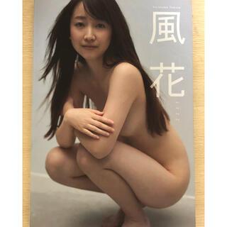 風花 黒川智花写真集