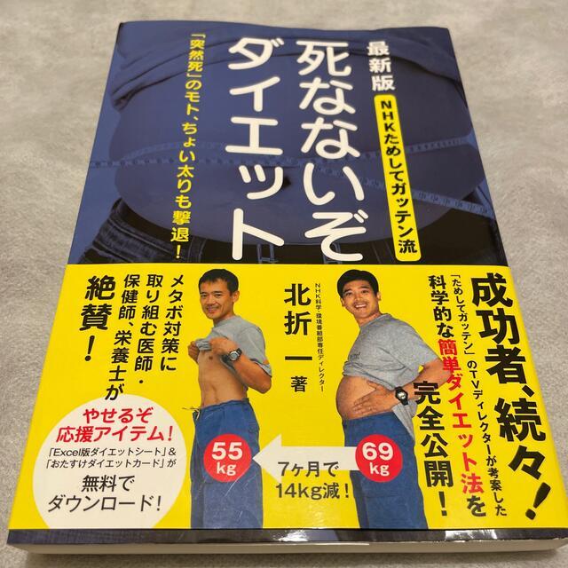 死なないぞダイエット NHKためしてガッテン流 「突然死」のモト、ちょい エンタメ/ホビーの本(ファッション/美容)の商品写真