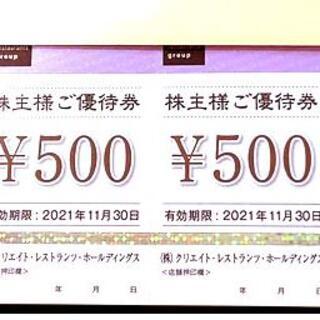 クリエイト・レストランツ 優待4000円分 ラクマ便送料込み!