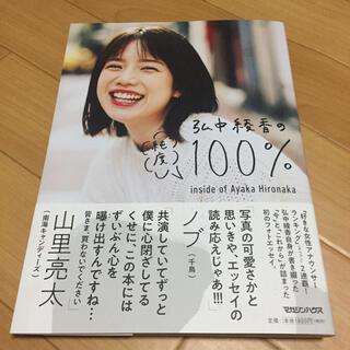 弘中綾香の純度100% 写真集