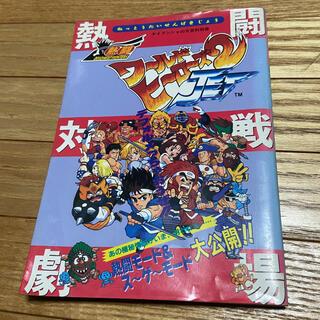 熱闘ワールドヒーローズ2 攻略本 GB ゲームボーイ(アート/エンタメ)