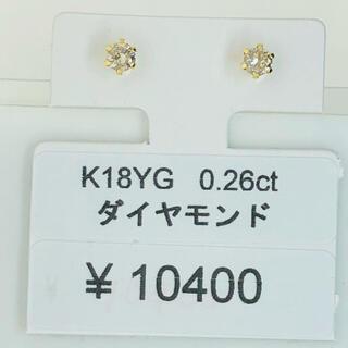 DE-20109 K18YG ピアス ダイヤモンド 0.26ct AANI アニ(ピアス)