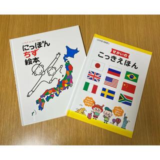 にっぽん地図絵本 こっきえほん 2冊(絵本/児童書)