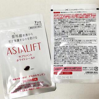 ASTALIFT - アスタリフト ホワイトシールド
