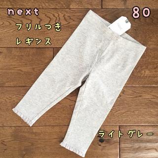 NEXT - 新品♡next♡裾フリル付きレギンス ライトグレー 80