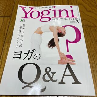 yogini(ヨギーニ) 2020年 03月号