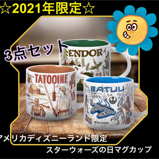 Starbucks Coffee - 2021年限定スターバックス☆日本未入荷☆スターウォーズマグカップ