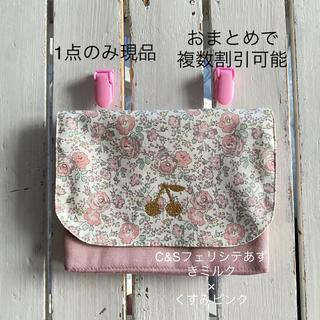 オーダー☆フェリシテあずきミルク×くすみピンクさくらんぼワッペン 移動ポケット(外出用品)