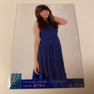 エヌエムビーフォーティーエイト(NMB48)のNMB48 甘噛み姫 イベント記念 生写真 薮下柊(アイドルグッズ)