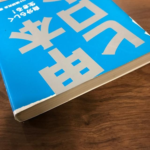 甲本ヒロト論 自分らしく生きる! エンタメ/ホビーの本(アート/エンタメ)の商品写真