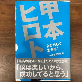 甲本ヒロト論 自分らしく生きる!(アート/エンタメ)